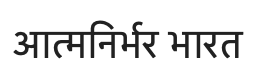 Your Hindi word of the day: Aatmanirbhar