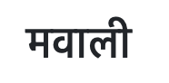 Your Hindi word of the day: mawali